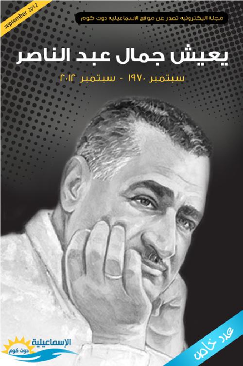 Gamal Abd-Elnaser