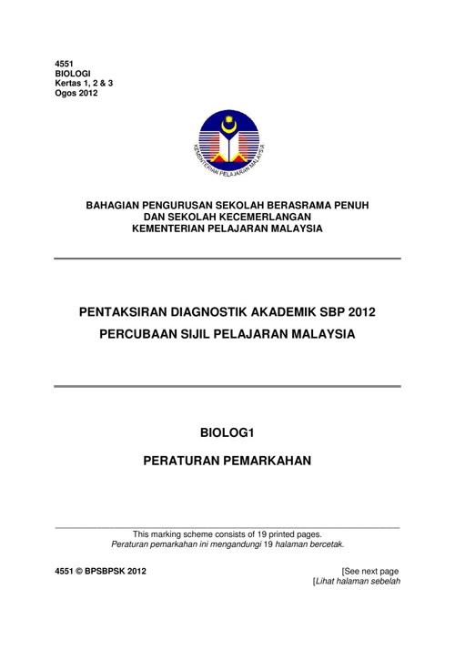 Skema SBP Bio 2012