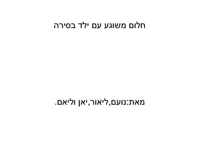ליאם ליאור נועם ויאן