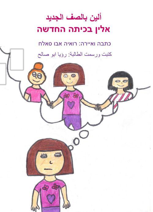 הסיפור של רואיה - אלין בכיתה החדשה