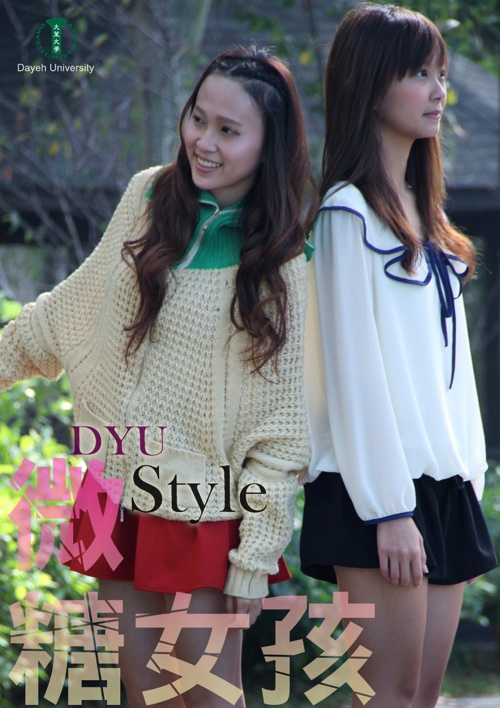 DYU Style-微糖女孩