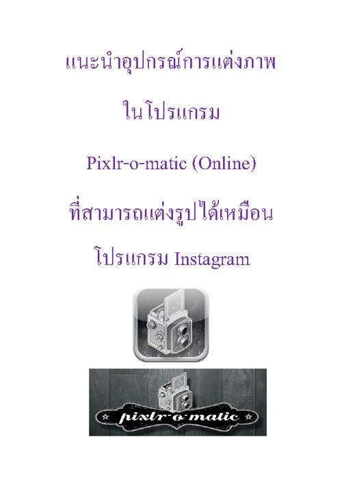 Pixlr-o-matic (Online)