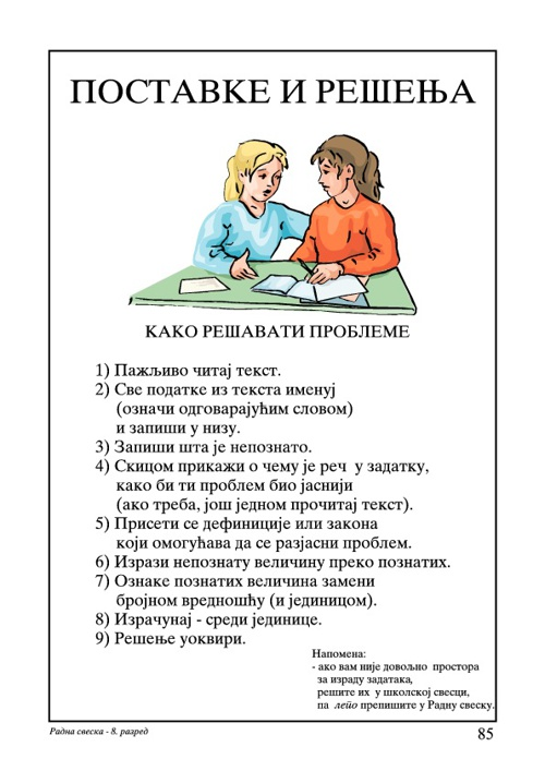 Resenja-2