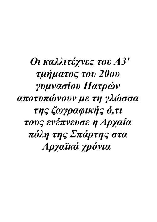 ΙΣΤΟΡΙΑ Α3'