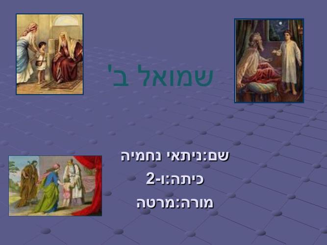 שמואל ב' 1