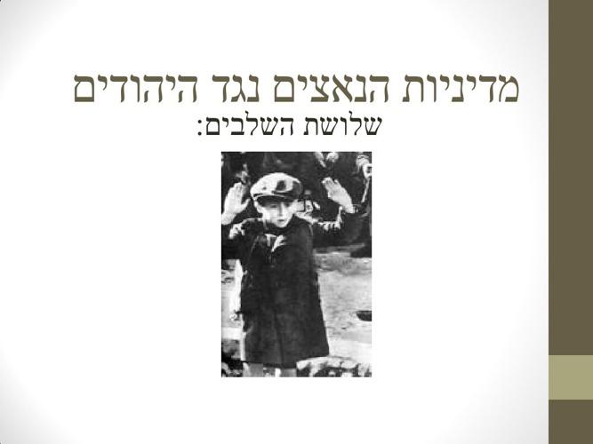 מצגת השואה