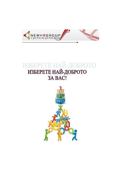 Брошура на New HR Group EAД