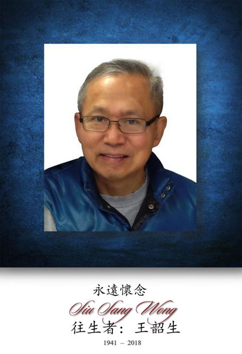 Funeral Program: Mr. Siu Sang Wong