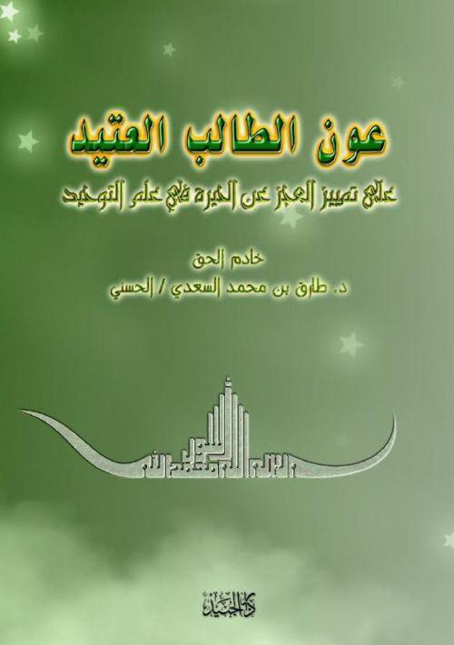 _Aown_Attalib_Alateed