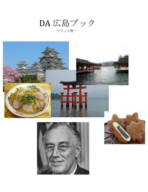DA広島ブック