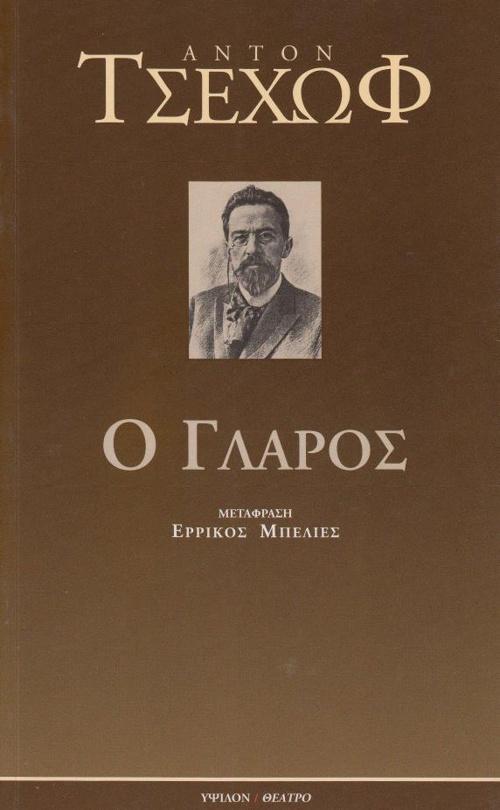 Ο Γλάρος - Άντον Τσέχωφ