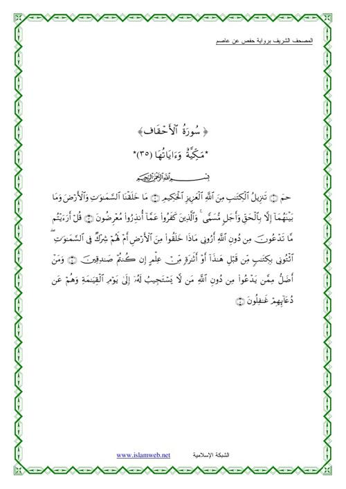 Al-Ahqaf