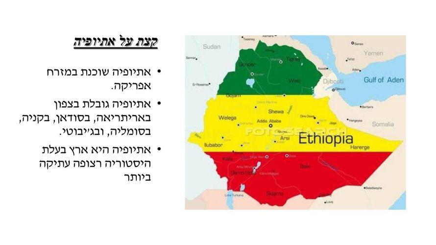 נעים להכיר אתיופיה