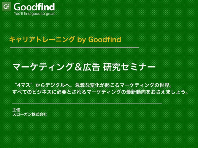 goodfind-marketing-140129033708-phpapp02