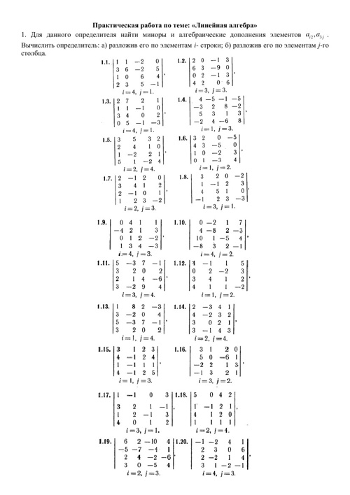 ПР линейная алгебра