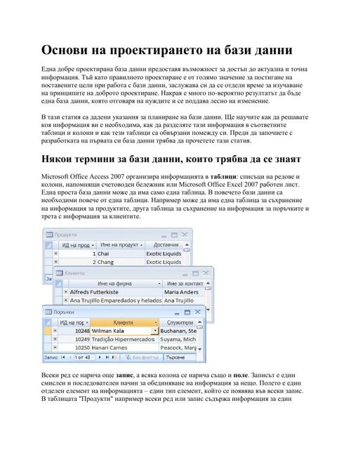 Основи на проектирането на бази данни
