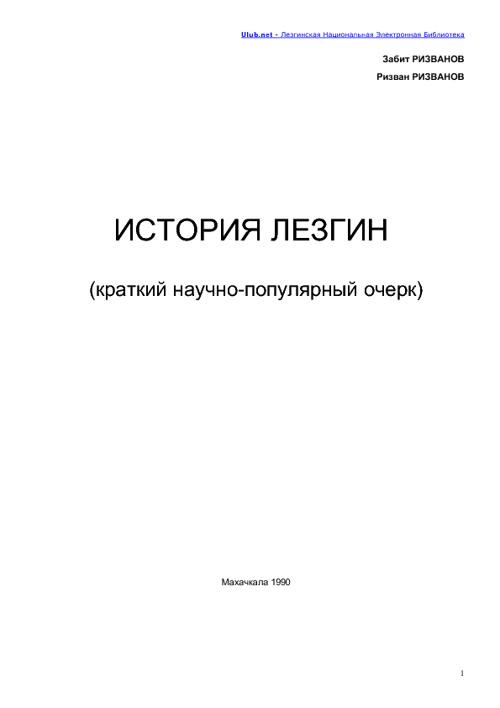 История Лезгин
