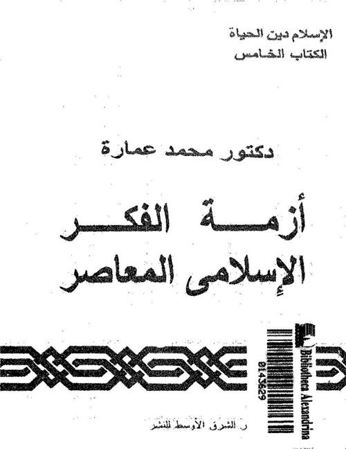 002 الإسلام دين الحياة - أزمة الفكر الاسلامي المعاصر - للمفكر ال