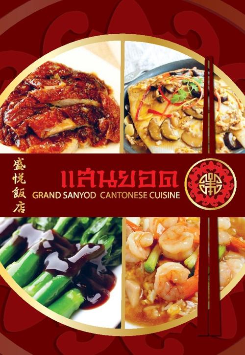 menu V2.