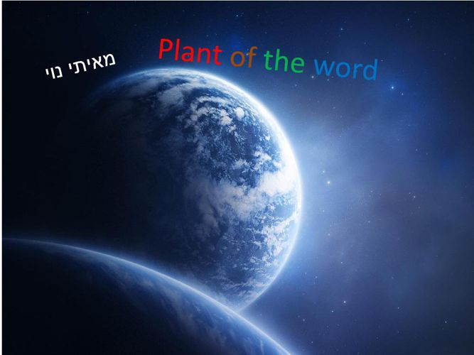 Plant of the word