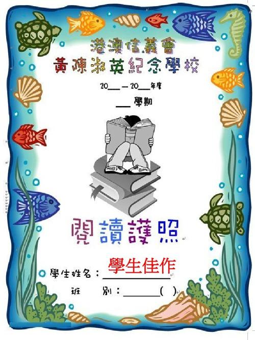 閱讀護照學生作品