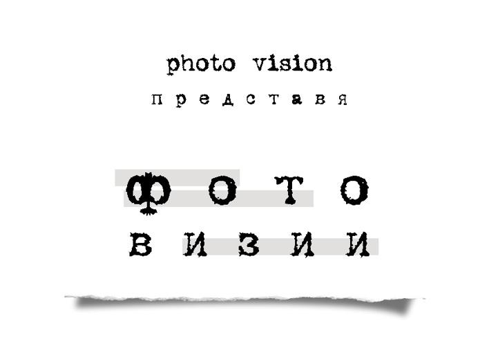 ФОТО визии