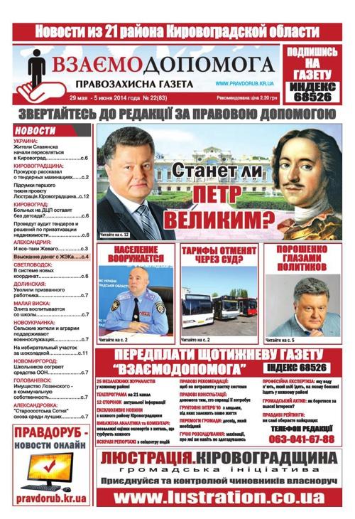 """""""Взаимопомощь"""", №22(83)"""