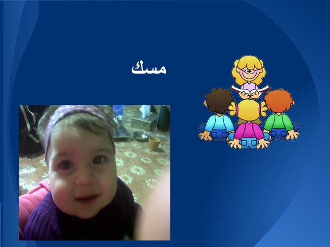 מיסק האחיינית שלי