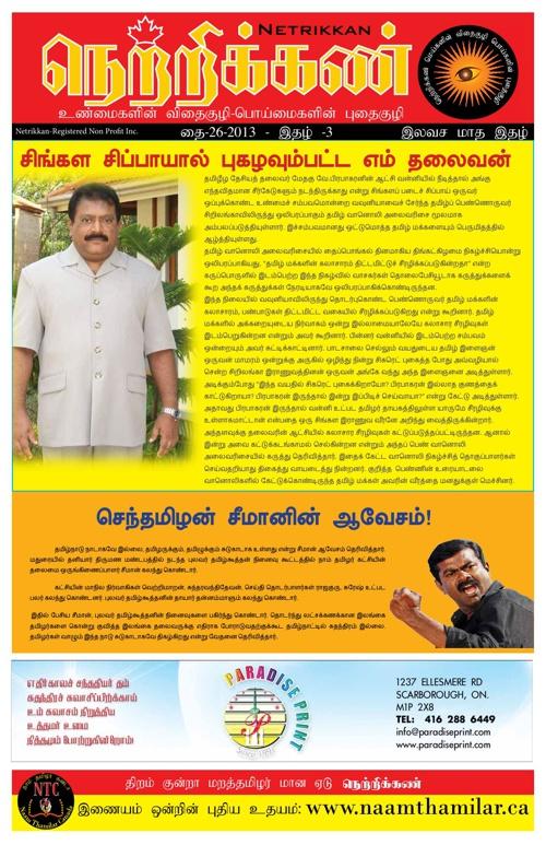 Tamil Newspaper