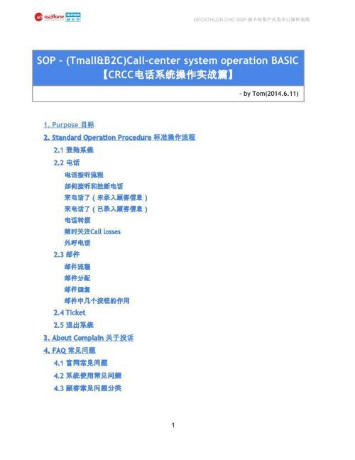 SOP - 【Consult team 电话接听】 Consult Phone Answer