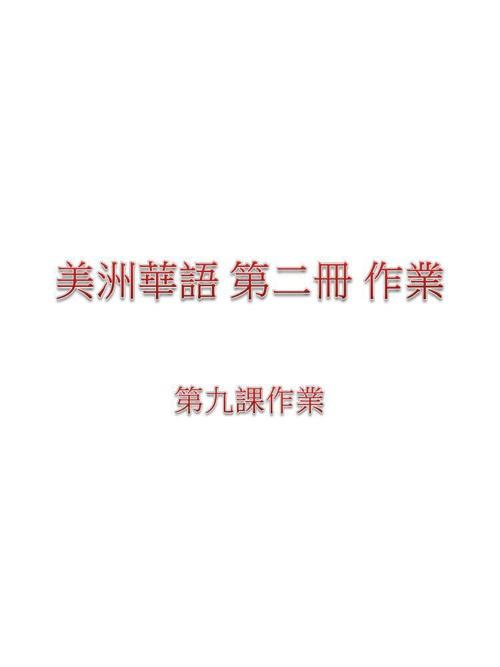美洲華語 第九課作業