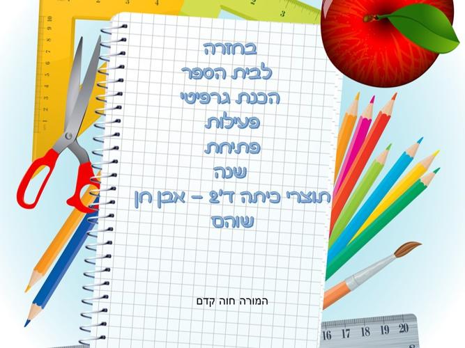 Copy of  פעילות פתיחת שנה יצירת גרפיטי