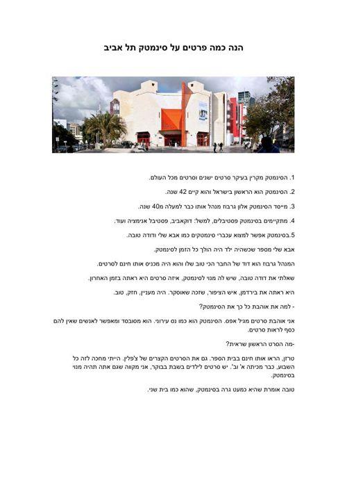 המלצות כיתה ג3 - ביהס דוד ילין תל אביב