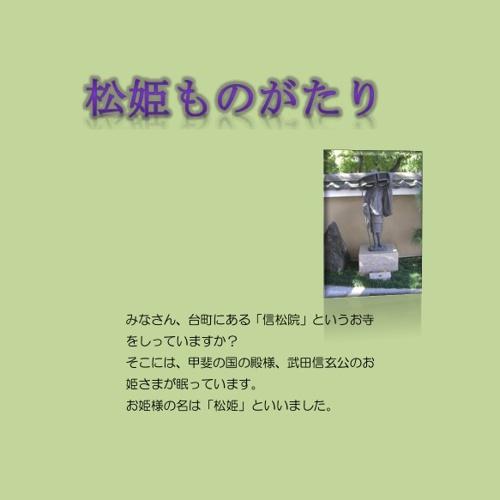 New Flip 2松姫ものがたり