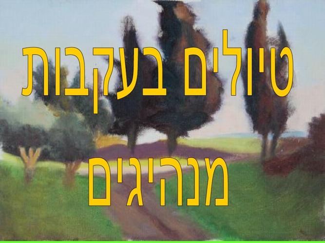 טיול בעקבות מנהיגים בית ספר איילון תל אביב