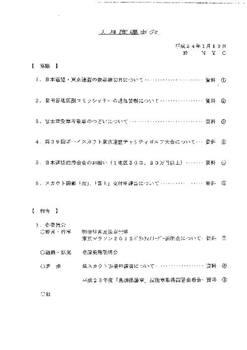 ボーイスカウト東京連盟 平成24年1月理事会報告
