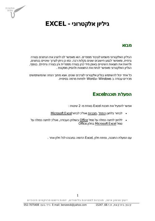 חוברת EXCEL (1)