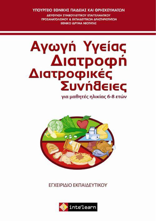 Διατροφή_Διατροφικές Συνήθειες_μαθητές 6-8_εγχειρίδιο δασκάλου