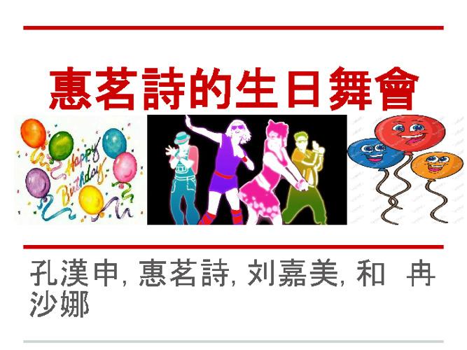 惠茗詩的生日舞會