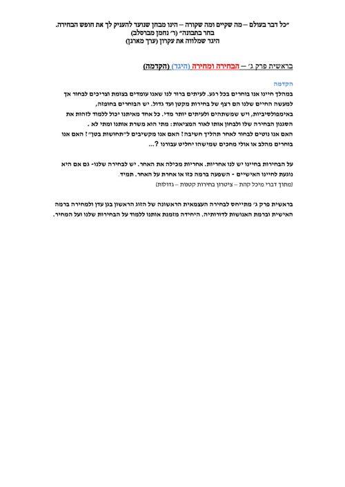 בראשית פרק ג