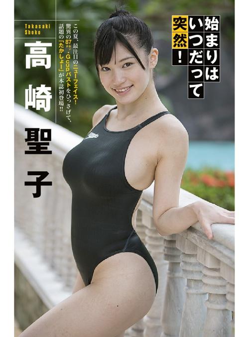 **EN13.09月号-高崎聖子-見本