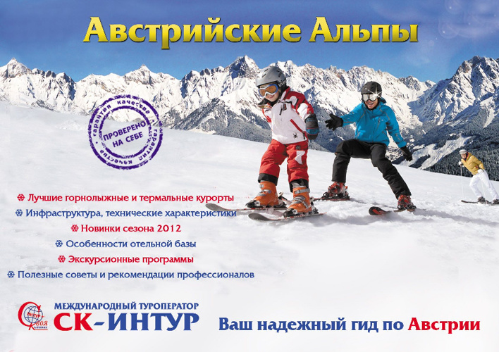 SK-INTOUR - Ski in Austria 2011-12
