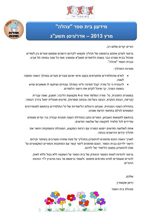 מידעון מרץ 2013