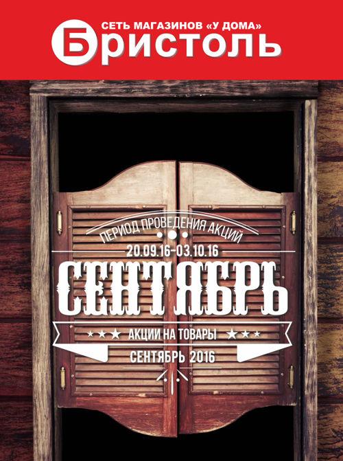 Каталог сентябрь 2016 вторая половина_Архангельск