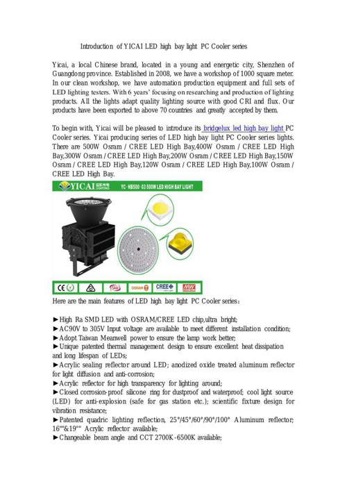 Introduction of YICAI LED high bay light PC Cooler series