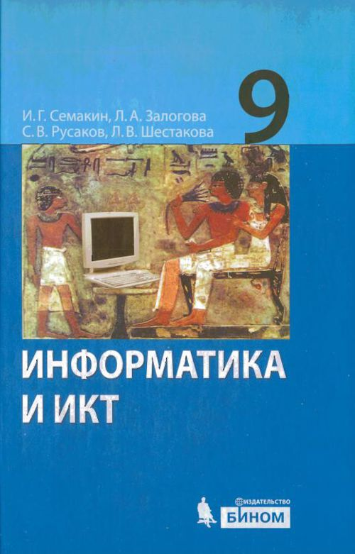 гдз по информатике 9 класс семакин залогова русаков шестакова ответы