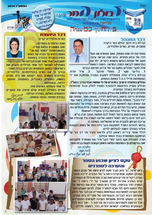"""עיתון בית ספר זבולון המר ראשון לציון תשע""""ד"""