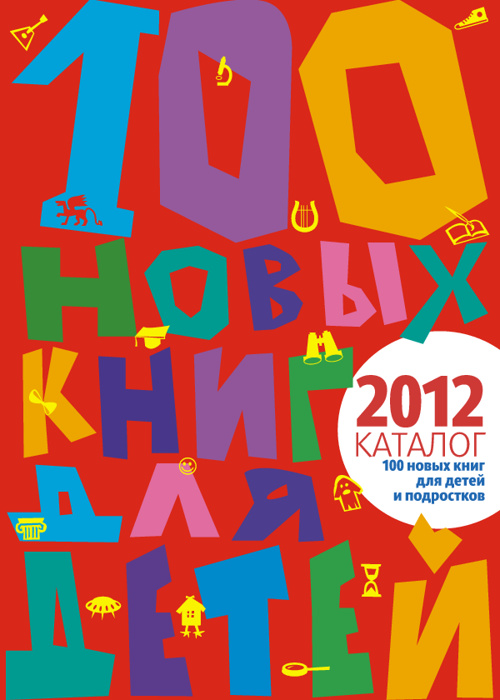 100 новых книг для детей 2012