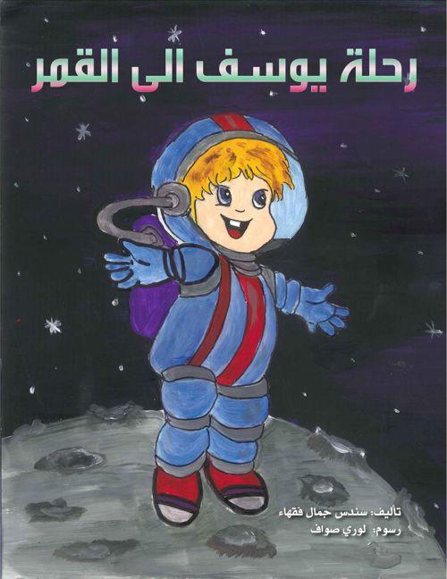 رحلة الى القمر copy