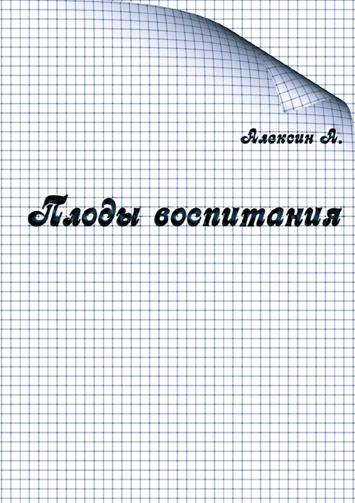 "Алексин А. ""Плоды воспитания"""